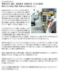 茨城2.jpg